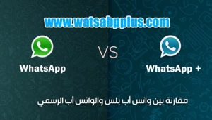 الفرق بين واتس اب بلس الأزرق وتطبيق واتس اب الرسمي