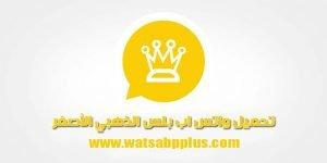 الواتس الذهبي | تحميل واتس اب بلس الذهبي اخر اصدار WhatsApp Plus Gold ضد الحظر